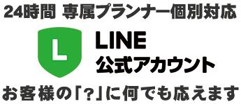 ブルーダックス公式LINE友達追加